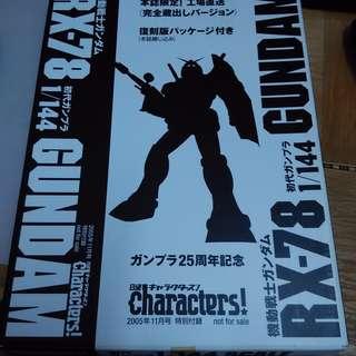 Gundam RX-78 1/144 25th  Anniversary year (2005/nov)