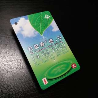 MTR 2002年 - 公益綠識日車票