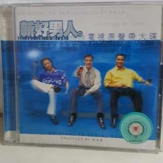 1Cd1vcd chinese 新好男人tcs