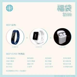 電子產品 福袋 藍牙耳機 智能手錶 運動手帶