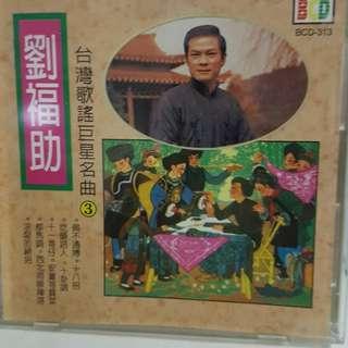 Cd chinese 刘福助