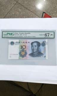 China 10 RMB Solid 3 / 中国 10元 全三