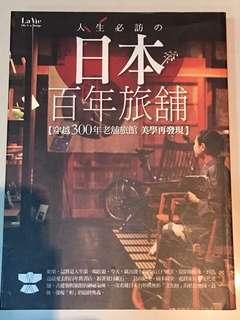 🚚 日本百年旅鋪 旅遊介紹書籍