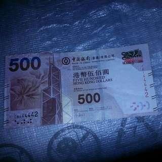 中國銀行2014 500元 CR144442 有使用痕跡