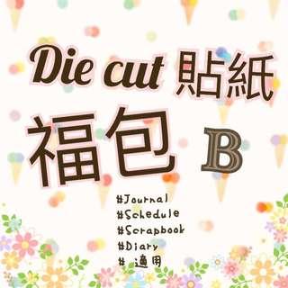 [超級低價岀清] Die cut 貼紙 福包B