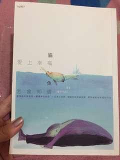 橘子 文青小說 🐱貓愛上幸福 🐟魚怎麼會知道 春天出版