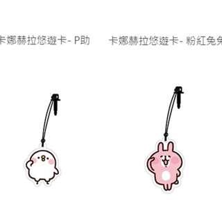 卡娜赫拉 造型悠遊卡 全新空卡 P助 粉紅兔兔 Kanahei Piske Usagi 日本創作家 筆下萌萌小動物