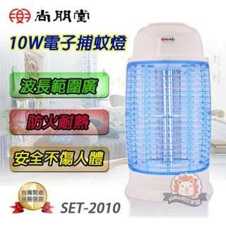 尚朋堂捕蚊燈SET-2010.台灣製造.10W