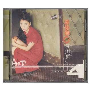 袁詠仪 Anita Yuan Yong Yi: <没什么> CD (Promo Copy)