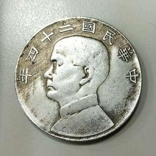 🚚 民國二十四年孫中山帆船幣