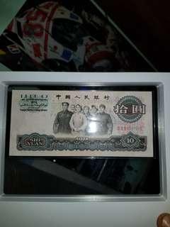 十元人民幣(大團結)