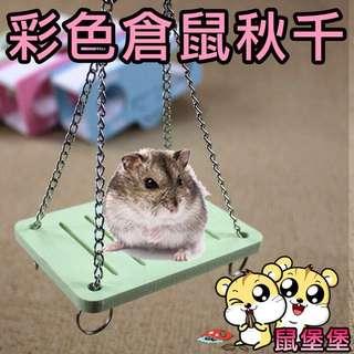 人氣熱賣台灣現貨 鼠堡堡 倉鼠秋千 彩色秋千 木質秋千 倉鼠 蹺蹺板 倉鼠用品 倉鼠玩具 寵物鼠用品
