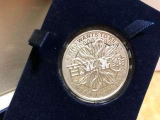 純銀百萬富翁紀念幣