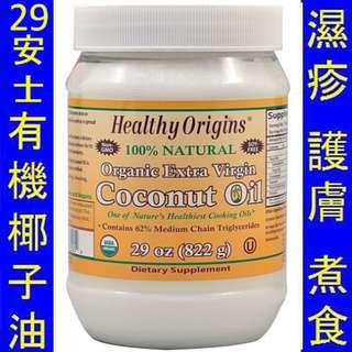 29oz Healthy Origins Coconut Oil有機初榨椰子油__Extra Virgin 無添加 嚴浩推薦油拔法