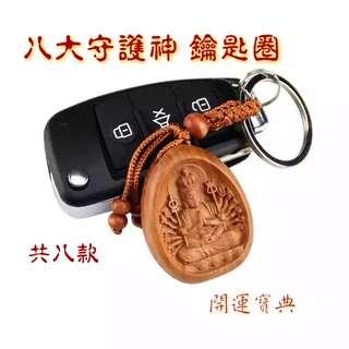 🚚 八大守護神 新品免費開光加持 本命佛 鑰匙圈 避邪 保平安