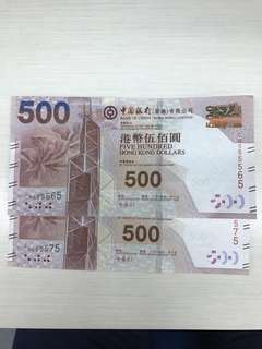 500 HKD LUCKY NUMBER