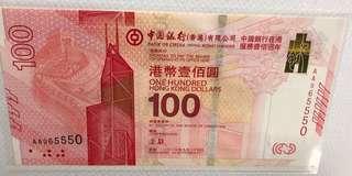 中銀百年紀念鈔 2張單張