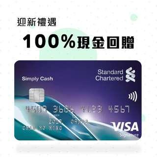 渣打銀行 Simply Cash Visa卡