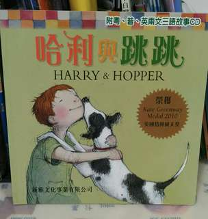 (New)Harry and Hopper哈利與跳跳(附CD)★英國凱特格林威大獎