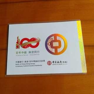 中銀紀念鈔100元