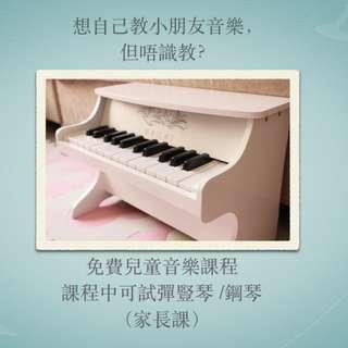 兒童豎琴 鋼琴 音樂 樂理 家長課 play group music 小朋友 baby harp piano
