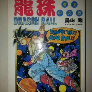文化傳信 中文版 Dragon Ball 龍珠漫畫 鳥山明 42