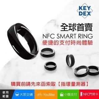 一卡通、NFC智能指環 戒指