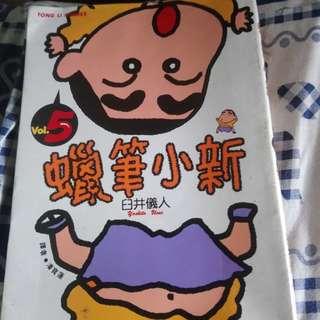 蠟筆小新 Vol.5