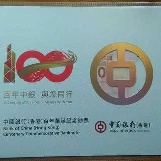 中銀紀念鈔2017(單張)