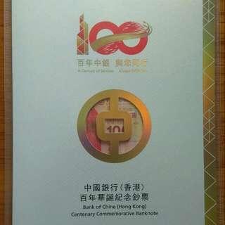 中銀紀念鈔2017(三連張)