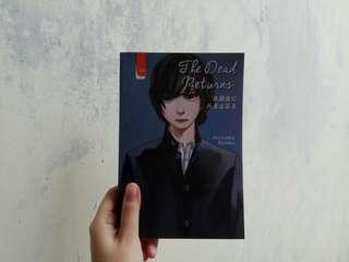 The Dead Returns - Akiyoshi Rikako