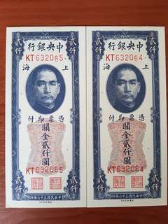 Old Chinese notes