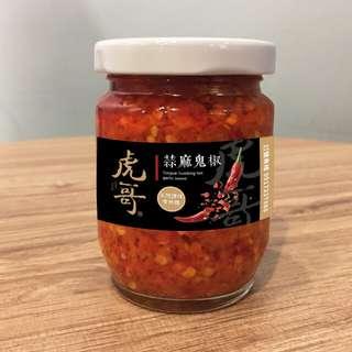🚚 [虎哥]蒜麻鬼椒! 辣椒醬