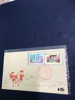 China stamp 1978 J34 FDC