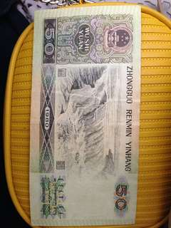 Renminbi 50 yuan note - 1980
