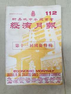 Journal of the Singapore Chinese Chamber of Commerce