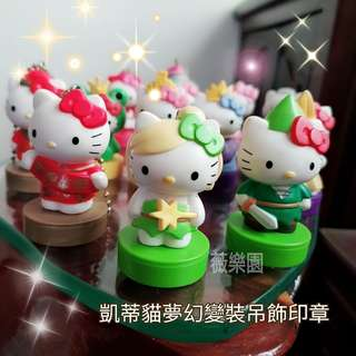 🚚 薇樂園 凱蒂貓 夢幻變裝 吊飾印章 迷你公仔印章 全套12款 一起賣