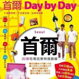 【二手 書籍】首爾Day by Day+開始在韓國自助旅行+搭地鐵玩首爾 三本旅遊書#含運費