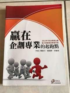 贏在企劃專業的起跑點  2013TbSA商務企劃能力初級檢定學習手冊
