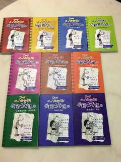 Diary Of A Wimpy Kid (1 - 10)