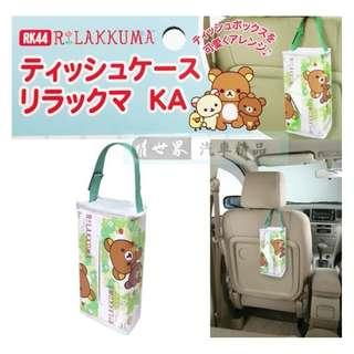 🚚 權世界@汽車用品 日本進口 Rilakkuma 懶懶熊 拉拉熊 直掛式皮革面紙盒套(可吊掛車內頭枕) RK44