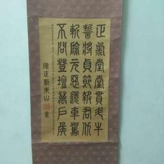 劉東山書法