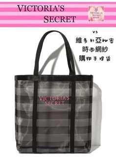 維多利亞的秘密透氣網紗料手提包托特包購物袋環保袋肩背包