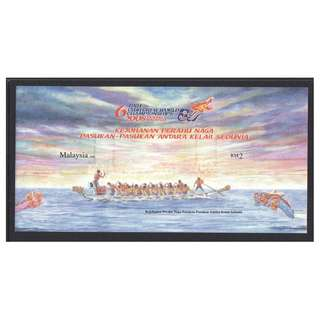 MALAYSIA 2008 6TH IDBF CLUB CREW WORLD CHAMPIONSHIPS  (DRAGON BOAT) IMPERF. SOUVENIR SHEET OF 1 STAMP IN MINT MNH UNUSED CONDITION