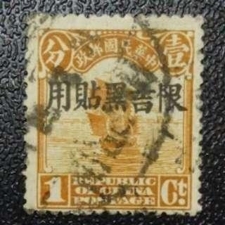 [lapyip1230] 民國票-限吉黑貼用 1928年 壹分 VFU