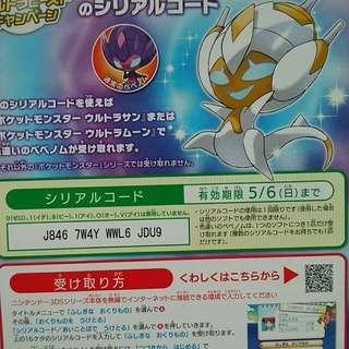 pokemon ultra sun and moon usum event shiny white bebenomu serial code