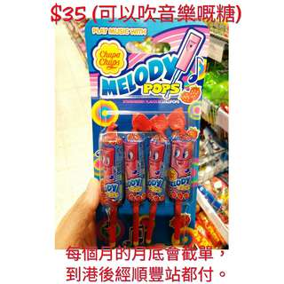 英國💷代購Chupa Chups 音樂糖 (士多啤梨味,食糖之餘都可以吹音樂,仲可以同時做埋口部運動)
