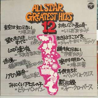 日本專輯 All Star Greatest Hits
