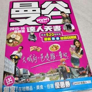 曼谷 達人天書 旅遊 書