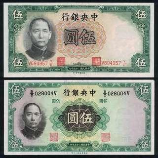 People's Republic of China 1936 5 yuan 2 type